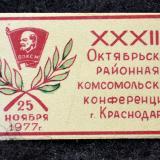 Краснодар. 32-я Октябрьская районная комсомольская конференция г. Краснодара, 25 ноября 1977 года.