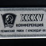 Краснодар. 35-я конференция ВЛКСМ. Ленинский район Краснодар, 1986 год