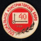 Краснодар. 40-летие Специального конструкторского бюро ЗИП, 1989 год