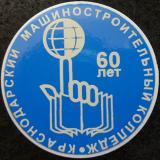 Краснодар. 60-летие Краснодарского машиностроительного колледжа, 2000