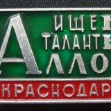 Значки. Краснодар. Культура. Мероприятия