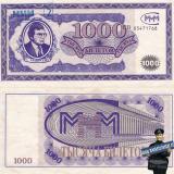 Краснодар. Билет МММ - 1000 (Первая серия) Печать Объединение МММ г. Краснодар 2