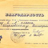 Краснодар. Благодарность за успехи в учебе, сш №44, конец 1970-х годов