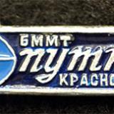Краснодар. БММТ Спутник