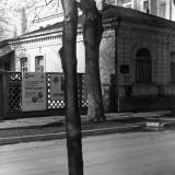 """Краснодар. Бюро путешествий и экскурсий """"Турист"""" на улице Октябрьской 27."""
