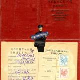 Краснодар. Членский билет Краснодарского краевого ДПО, 1961 года.
