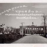 Краснодар. Центральный вход на Краснодарскуе краевую сельскохозяйственную выставку, 1956 год