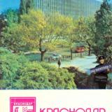 Краснодар. Здание «ВНИПИгазпереработка», 1984 год