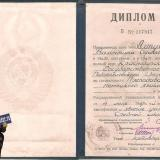 Краснодар. Диплом пединститута, 1947 год.