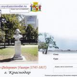 Краснодар. Фёдор Фёдорович Ушаков