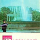 Краснодар. Фонтан в Первомайском сквере, 1984 год.