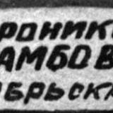 Краснодар. Фото-хроникер И. Тамбовцев, 1927 год.