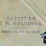 Краснодар. Фотограф Т.М.Крышень