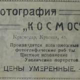 Краснодар. Реклама фотографов и фотоателье
