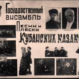Краснодар. Гос. ансамбль Песни и пляски Кубанских казаков, 1930-е (?)