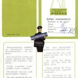 "Краснодар. Гостиница ""Кавказ"". Карточка заселения, 1968 год"