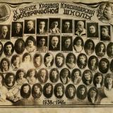 Краснодар. IX выпуск Краевой Краснодарской зубоврачебной школы, 1938-1941 годы