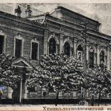 Краснодар. Химико-технологический институт, 1940 год