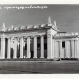 Краснодар. ККСВ. Павильон Краснодартабаксырье, 1956 года