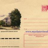 Краснодар. Конверт. Центральный книжный магазин, 1975 год