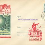 Краснодар. Конверт с каше. XXII съезд КПСС. 17 октября 1961 года