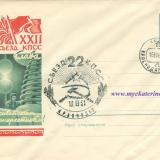Краснодар. Конверт с каше. XXII съезд КПСС. 18 октября 1961 года