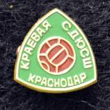 Краснодар. Краевая СДЮСШ. 1970-е годы