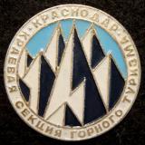Краснодар. Краевая секция горного туризма, 1970-е