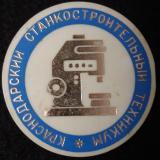 Краснодар. Краснодарский станкостроительный техникум, 1980-е годы