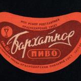 Краснодар. Краснодарский пивзавод. Пиво Бархатное, конец 1969 год