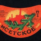 Краснодар. Краснодарский пивзавод. Пиво Исетское, 1969 год.