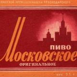 Краснодар. Краснодарский пивзавод. Пиво Московское, 1960 год