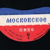 Краснодар. Краснодарский пивзавод. Пиво Московское, середина 1961 год