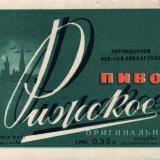 Краснодар. Краснодарский пивзавод. Пиво Рижское, оригинальное. 1957 год