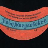 Краснодар. Краснодарский пивзавод. Пиво Жигулевское, 1953 год