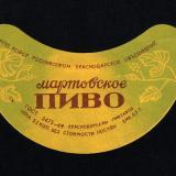 Краснодар. Краснодарский пивзавод. ПивоМартовское, 1969 год