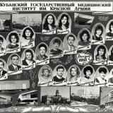 Краснодар. Кубанский Медицинский институт им. Красной Армии. Лечебный факультет, 1991 год