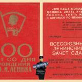 Краснодар. Ленинский зачёт. 100 лет В.И.Ленина. 1970 год.