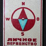 Значки. Краснодар/Кубань. Спорт. Спортивное ориентирование