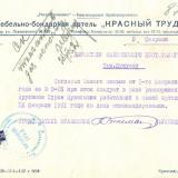 """Краснодар. Мебельно-бондарная артель """"Красный труд"""", 1952 год."""
