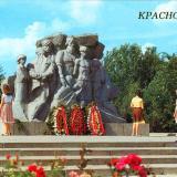 Краснодар. Мемориальный комплекс 13 тысячам краснодарцев-жертв фашистского террора
