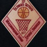 """Краснодар. Международный турнир """"Дружба"""" г.Краснодар, 1977 год"""
