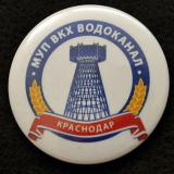 Краснодар. МУП ВКХ Водоканал, 2013 год