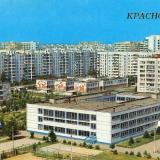 """Краснодар. Новый жилой микрорайон """"Комсомольский"""""""