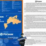 Краснодар. Обложка набора открыток РОСБАНК