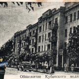 Краснодар. Общежитие кубанского мединститута, 1940 год