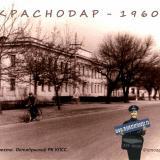 Краснодар. Октябрьский РК КППС, 1960 год.
