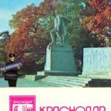 Краснодар. Памятник Воину-освободителю, 1984 год