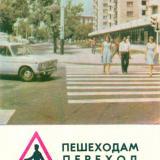 Краснодар. Перекресток ул. Мира и Красноармейской, 1980 год