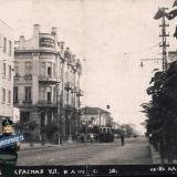 Краснодар. 1933 год. Адыг. Обл. лит.